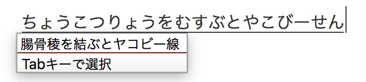 Google日本語入力①