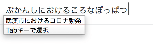 Google日本語入力②